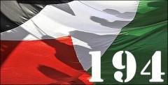 Palestine, 194èm état à l'ONU